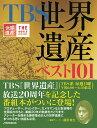 TBS世界遺産ベスト101 (JTBのmook)