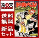 ドカベン ドリームトーナメント編 1-24巻セット
