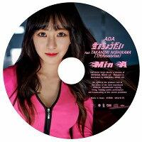 愛をちょうだい feat.TAKANORI NISHIKAWA(T.M.Revolution) (初回限定盤 MINA)
