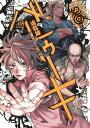 バトゥーキ 8 (ヤングジャンプコミックス)