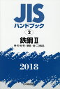 JISハンドブック2018(2) 鉄鋼 2[棒 形 板 帯/鋼管/線 二次製品] 日本規格協会