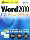 Word2010基礎ラーニングテキスト [ 佐藤薫(OAインストラクター) ]