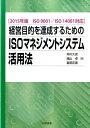 経営目的を達成するためのISOマネジメントシステム活用法 [ 仲川久史 ]