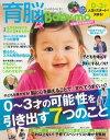 育脳Baby-mo(子どもを輝かせる!0〜3才の可)