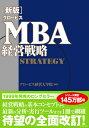 [新版]グロービスMBA経営戦略 グロービス経営大学院