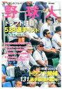 野球人(vol.10) [ 「野球人」編集部 ]