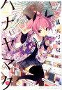ハナヤマタ(7) (まんがタイムKRコミックス) [ 浜弓場...