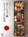 【バーゲン本】美しいおせちとおもてなし正月料理 (主婦の友α...