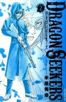 DRAGON SEEKERS(2)