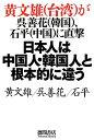 日本人は中国人 韓国人と根本的に違う 黄文雄(台湾)が呉善花(韓国) 石平(中国)に直撃 黄文雄