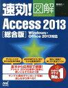 速効!図解Access 2013(総合版) Windows・Office 2013対応 [ 国本温子 ]