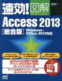 速効!図解Access 2013(総合版) [ 国本温子 ]