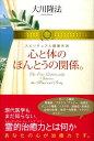 心と体のほんとうの関係。 スピリチュアル健康生活 (OR books) [ 大川隆法 ]