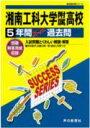 湘南工科大学附属高等学校(平成28年度用) 声教の高校過去問シリーズ (5年間スーパー過去問K11)