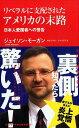 リベラルに支配されたアメリカの末路 日本人愛国者への警告 (ワニブックスPLUS新書)