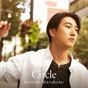 【先着特典】Circle (ポストカード付き) [ 村上佳佑...