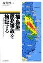 【送料無料】福島第一原発事故を検証する