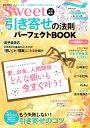 「引き寄せの法則」パーフェクトBOOK (e-MOOK sweet特別編集)