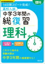 高校入試中学3年間の総復習理科 14日間スピード完成!