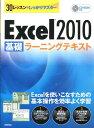 Excel2010基礎ラーニングテキスト 30レッスンでしっかりマスター [ 土岐順子 ]