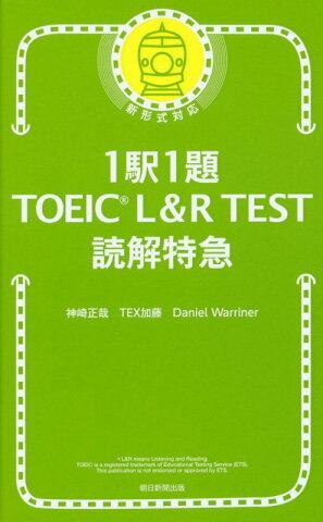 1駅1題 TOEIC L&R TEST 読解特急 [ 神崎正哉、TEX加藤、Danie ]