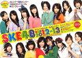 SKE48 オフィシャルスクールカレンダーBOX 2012-2013