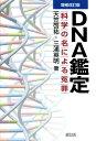DNA鑑定増補改訂版 [ 天笠啓祐 ]