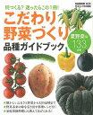 【バーゲン本】こだわり野菜づくり品種ガイドブック 夏野菜編133品種 [ 野菜だより特別編集 ]