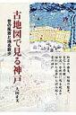 古地図で見る神戸 [ 大国正美 ]