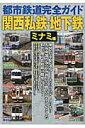 都市鉄道完全ガイド 関西私鉄・地下鉄 ミナミ編 [ 『鉄道ガイド』編集部 ]
