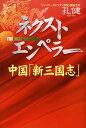 ネクスト・エンペラー 中国「新三国志」 [ 孔健 ]
