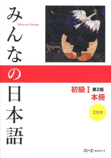 みんなの日本語初級1本冊第2版 [ スリーエーネットワーク ]...:book:15989487