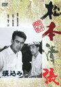 あの頃映画 松竹DVDコレクション 50's Collection::張込み [ 大木実 ]