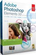 Photoshop Elements 10 日本語版 アップグレード版