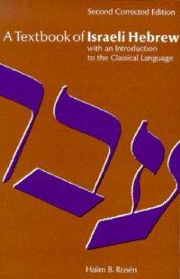 A_Textbook_of_Israeli_Hebrew