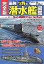 完全版 最強 世界の潜水艦図鑑 [ 坂本 明 ]