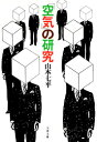 「空気」の研究 [ 山本七平 ]