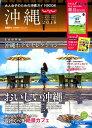 じゃらん沖縄(2018) (RECRUIT SPECIAL EDITION)