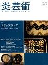 炎芸術(128) 見て・買って・作って・陶芸を楽しむ 特集:スリップウェア