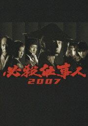 必殺仕事人 2007 [ <strong>東山紀之</strong> ]