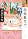 ワイド版 マンガ日本の古典5 源氏物語 下 (全集) [ 長谷川 法世 ]