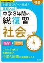 高校入試中学3年間の総復習社会 14日間スピード完成!