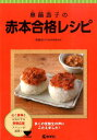 奥薗壽子の赤本合格レシピ 奥薗寿子