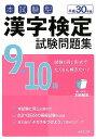 漢字検定9・10級試験問題集(平成30年版) 本試験型 [ 成美堂出版編集部 ]