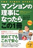 【】マンションの理事になったらこの1冊第2版 [ マンションの管理と自治を研究する会 ]