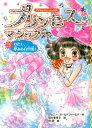 【送料無料】プリンセス☆マジック ティア(3) [ ジェニー・オールドフィールド ]