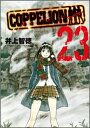 COPPELION(23) コッペリオン (ヤングマガジンKC) [ 井上智徳 ]