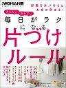 RoomClip商品情報 - 毎日がラクになる片づけルール (日経WOMAN別冊) [ 日経WOMAN ]