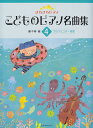 きらきらピアノこどものピアノ名曲集(4) [ 轟千尋 ]