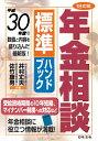 18訂版 年金相談標準ハンドブック [ 井村 丈夫 ]